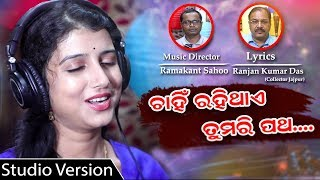 Photo of Odia Video Song Chahin Rahithibi Tumari Patha (Studio Version) by Dipti Rekha.