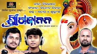 Photo of Odia Video Song Gajanana by Subhransh MIshra & Sandeep Mishra.