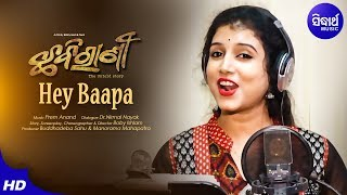 Photo of Odia Video Song Hey Baapa by Dipti Rekha Padhi & Das Babu.