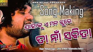 Photo of Odia Video Song Jahaku yeh Man Jhure ta naa Sabita by Human Sagar.