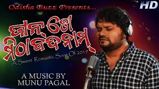Photo of Odia Video Song Jaan To Mitha Badnam ( New Odia Romantic Song ) by Human Sagar.