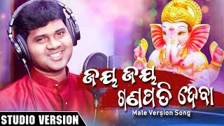 Photo of Odia Video Song Jay Ganapati Deva by Rajesh Kumar.