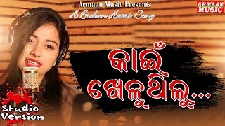Photo of Odia Video Song Kain Khelu Thilu(Mu Sarala Te Boli) by Jyotirmayee (Bhavna).