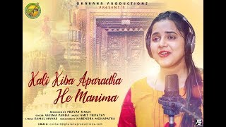 Photo of Odia Video Song Kali Kiba Aparadha by Asima Panda.