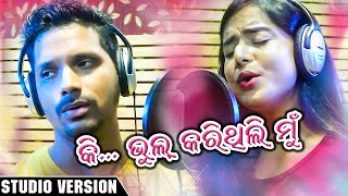 Photo of Odia Video Song Ki Bhul Karithili Mun (Studio Version) by Prasanjit & Pragyan.