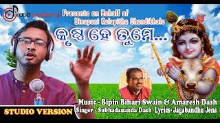 Photo of Odia Video Song Krishna He Tume by Subhadananda Dash.