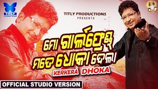 Photo of Odia Video Song Mo Girlfriend Mote Dhoka Dela (Studio Version) by Abhijit Majumdar.