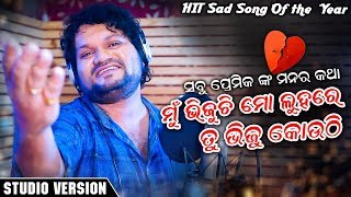 Photo of Odia Video Song Mun Bhijuchi Mo Luhare Tu Bhiju Kouthi (Studio Version) by Human Sagar.