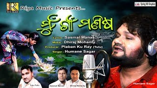 Photo of Odia Video Song Mun Gaon Manisa by Human Sagar.