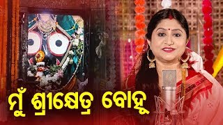 Photo of Odia Video Song Mun Sri Khetra Bohu by Namita Agrawal.
