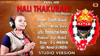 Photo of Odia Video Song NALI THAKURANI by Gayatri Biswal.