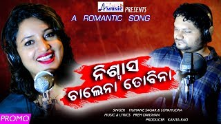 Photo of Odia Video Song Niswasa Chalena Tobina by Human Sagar & Lopamudra.