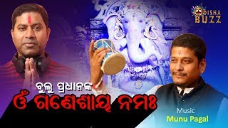 Photo of Odia Video Song om ganeshaya namah by kumar lulu.