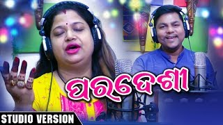 Photo of Odia Video Song Paradeshi (Studio Version) by Tapu Mishra – Karunakar.