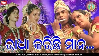 Photo of Odia Video Song Radha Karichhi Maan by Harpriya Swain.