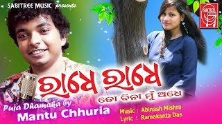 Photo of Odia Video Song Radhe Radhe To Bina Mu Adhe by Mantu Chhuria.