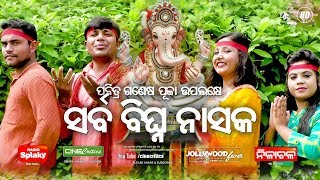 Photo of Odia Video Song Sarba Bignha Nasak by Itishree & Little & Prasanta.