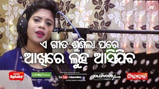 Photo of Odia Video Song Sathire Kain Delu Dhokare by Itishree Singh.