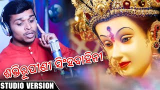 Photo of Odia Video Song Shakti Rupini Singh Bahini by Mihir Kumar.