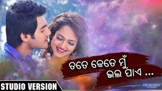 Photo of Odia Video Song Tate Kete Mu Bhala Pae y H Bachan.