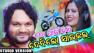 Photo of Odia Video Song To Pain Kini Debilo Cycle (Studio Version) by Humane Sagar & Chinu Chinmayee.
