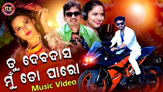 Photo of Odia Video Song Tu Devdas Mu To Paro by Aseema Panda & MantuChuria.