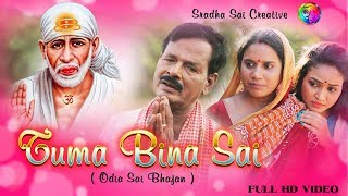 Photo of Odia Video Song Tuma Bina Sai by Rabinaryan.