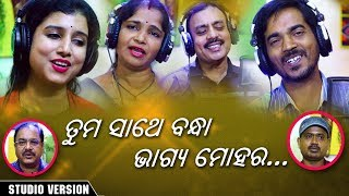 Photo of Odia Video Song Tuma Sathe Bandha Bhagya Mohara (Studio Version) by Kumar Bapi – Dipti Rekha – Arupama nayak – Sunil mallick.
