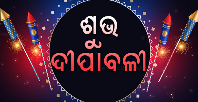 Photo of Happy Diwali Odia Facebook Cover