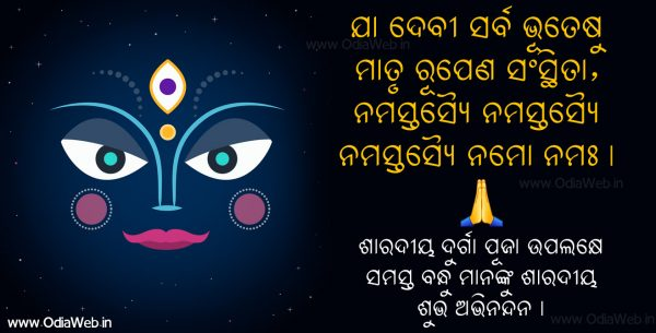 Happy Durga Puja Oriya Sms Wishes