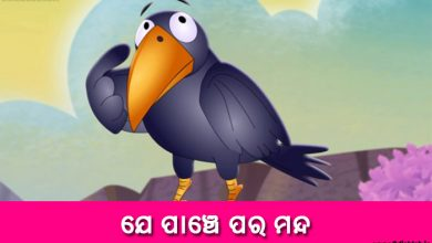 Photo of New Odia Short Story Je Panche Paramanda