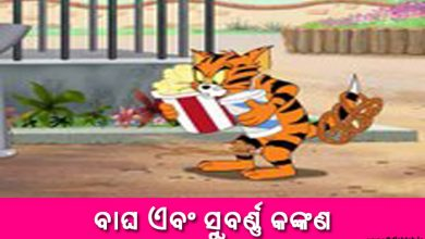 Photo of New Odia Short Story Bagha o Subarna Kankana