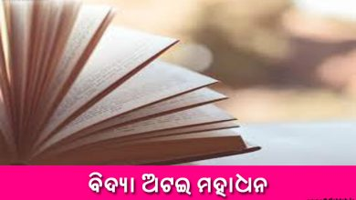 Photo of New Odia Short Story Bidya Atai Mahadhana
