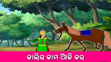 Photo of New Odia Short Story Kalira Kama Aji Kara