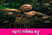 Odia Short Story Krodha Manishara Satru