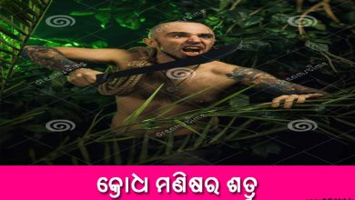 Photo of New Odia Short Story Krodha Manishara Satru