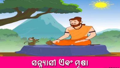Odia Short Story Sanyasi o Musha