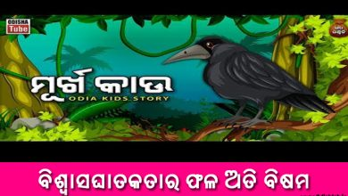 Photo of New Odia Short Story Bishwasaghatakatara Phala Ati Bishama