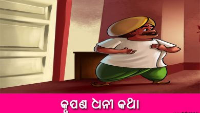 Photo of New Odia Short Story Krupana Dhani Katha