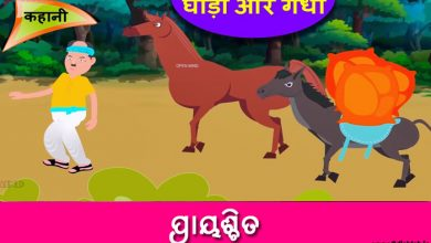 Odia Short Story Prayaschita