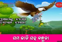 Odia Short Story Sama Jati Saha Bandhuta