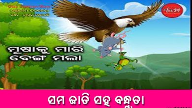 Photo of New Odia Short Story Sama Jati Saha Bandhuta