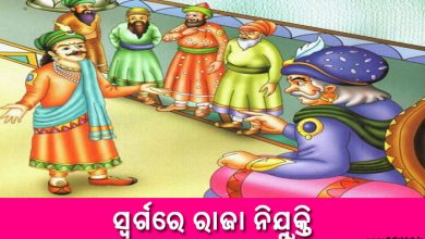 Photo of New Odia Short Story Swargare Raja Nijukti