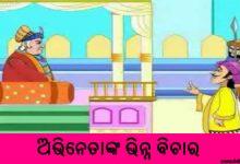 Odia Short Story Abhinetanka Bhinna Bichara