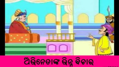 Photo of New Odia Short Story Abhinetanka Bhinna Bichara