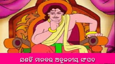 Photo of New Odia Short Story Yashahin Manabara Atulaniya Sampada