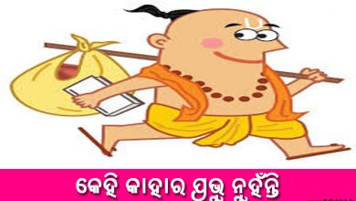Photo of New Odia Short Story Kehi Kahara Prabhu Nuhanti