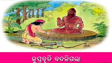 Photo of New Odia Short Story Kuprakruti Badaligala