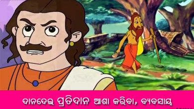 Photo of New Odia Short Story Danadei Pratidana Asha Kariba Byabasaya