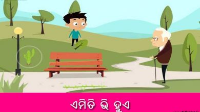 Photo of New Odia Short Story Emiti Bhi Hue